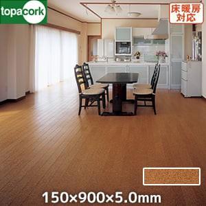 東亜コルク コルクフローリング 特殊樹脂ワックス仕上 ブラウン 150×900×5mm(4面面取加工)