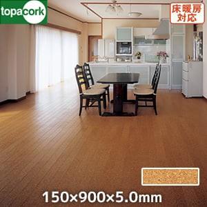 東亜コルク コルクフローリング 特殊樹脂ワックス仕上 ライト 150×900×5mm(4面面取加工)