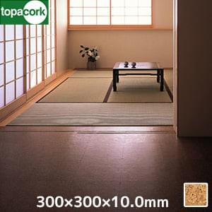 東亜コルク コルクタイル 特殊樹脂ワックス仕上 ライト 300x300x10mm