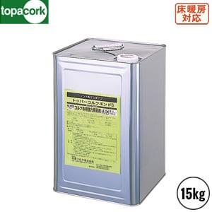 東亜コルク 専用接着剤 トッパーコルクボンドS(合成ゴム系速乾型)15kg