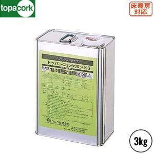 東亜コルク 専用接着剤 トッパーコルクボンドS(合成ゴム系速乾型)3kg