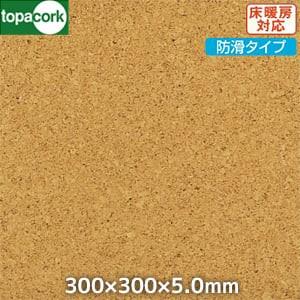 東亜コルク コルクタイル 強化ウレタン仕上 カラー(防滑タイプ)ナチュラル 300×300×5mm