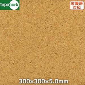 東亜コルク コルクタイル 強化ウレタン仕上 カラー ナチュラル 300×300×5mm