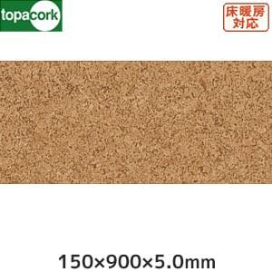 東亜コルク コルクフローリング 天然オイル仕上 エムライト 150×900×5mm(4面面取加工)