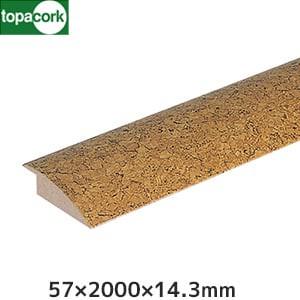 東亜コルク コルク造作材(特殊樹脂ワックス仕上)コルク柄合成段差ミキリFF-11 57×2000 x14.3mm