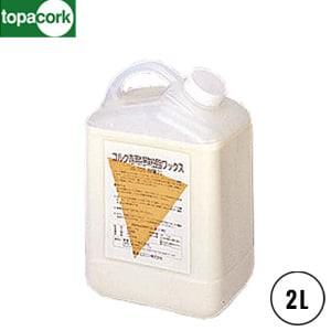 東亜コルク メンテナンス用ワックス 樹脂ワックス 2L