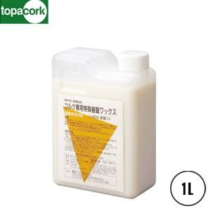 東亜コルク メンテナンス用ワックス 樹脂ワックス 1L