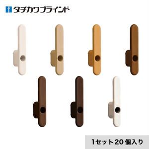 タチカワブラインド CURTAN ACCESSORY 房掛(カーテン留め) テンポ 1セット(20個入り)