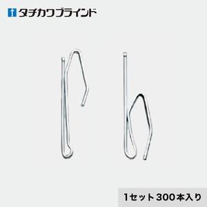 タチカワブラインド カーテンDIY用品 カーテンフック スチールフック T75 (300本入)
