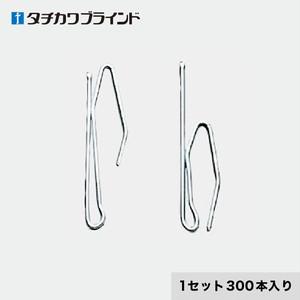 タチカワブラインド カーテンDIY用品 カーテンフック スチールフック T90 (300本入)