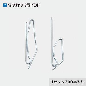 タチカワブラインド カーテンDIY用品 カーテンフック 強力スプリングフック S75 (300本入)