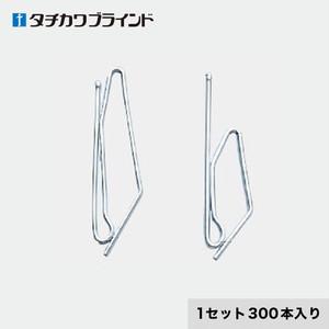 タチカワブラインド カーテンDIY用品 カーテンフック 強力スプリングフック S90 (300本入)