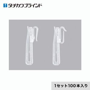 タチカワブラインド カーテンDIY用品 カーテンフック アジャストフック クリア75 (100本入)