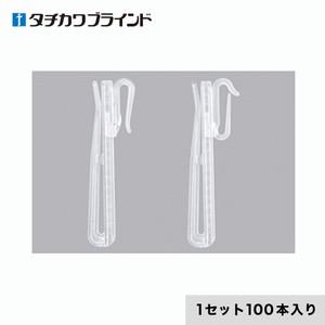 タチカワブラインド カーテンDIY用品 カーテンフック アジャストフック クリア90 (100本入)