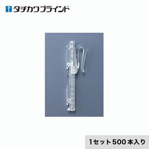 タチカワブラインド カーテンDIY用品 カーテンフック フラットフック (500本入)