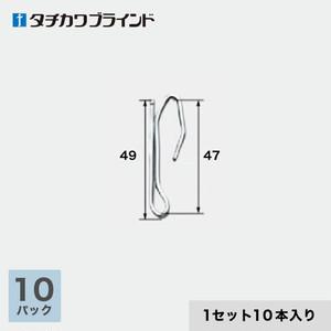 タチカワブラインド カーテンDIY用品 カーテンフック スチールフック T50 (10本入×10パック)