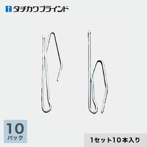タチカワブラインド カーテンDIY用品 カーテンフック スチールフック T90 (10本入×10パック)