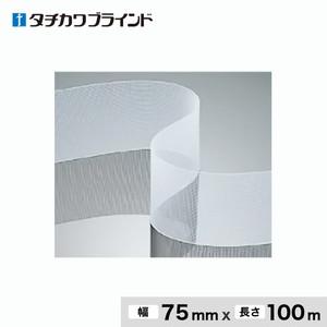 タチカワブラインド カーテンDIY用品 カーテン芯地 ポリエステル芯地 幅75mm×長さ100m