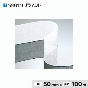 タチカワブラインド カーテンDIY用品 カーテン芯地 ウーリー芯地 幅50mm×長さ100m