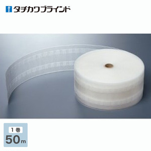 タチカワブラインド カーテンDIY用品 フラットテープ 幅80mm×長さ50m