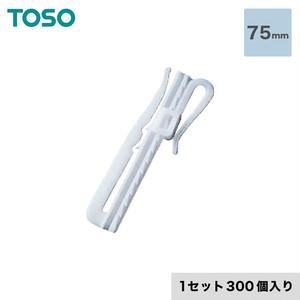 TOSO カーテンDIY用品 アジャスタフック II 75mm 1セット(300個入)