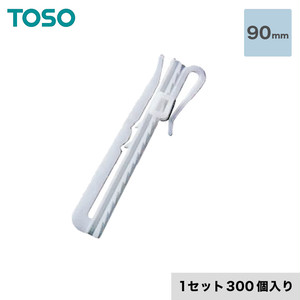 TOSO カーテンDIY用品 アジャスタフック II 90mm 1セット(300個入)