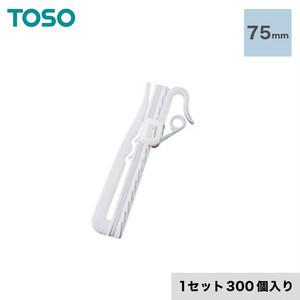TOSO カーテンDIY用品 アジャスタフック III 75mm 1セット(300個入)