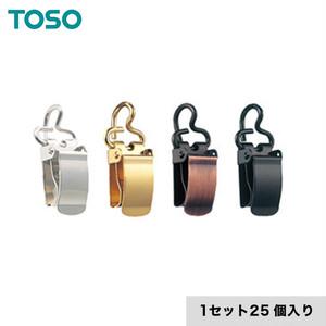 TOSO カーテンDIY用品 クリップランナー フック式A 25個
