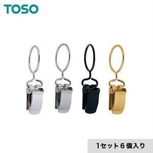 TOSO カーテンDIY用品 クリップランナー リング式 6個