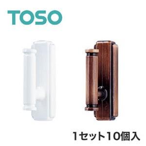 TOSO カーテンアクセサリー 房掛 デュオ 1セット(10個入)