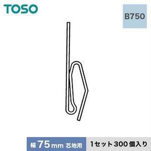 TOSO カーテンDIY用品 芯地フック Bタイプ B750(幅75mm芯地用) 1セット(300個入)