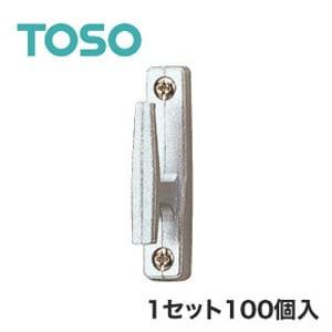 TOSO カーテンアクセサリー 房掛 Fタイプ 1セット(100個入)