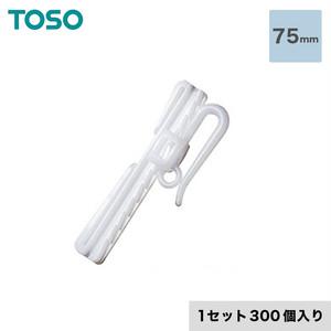TOSO カーテンDIY用品 フラットアジャスタフック 75mm 1セット(300個入)