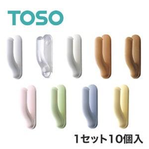 TOSO カーテンアクセサリー 房掛 フィール 1セット(10個入)