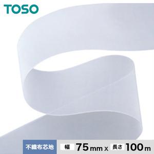 TOSO カーテンDIY用品 不織布芯地 幅75mm 1反(100m)