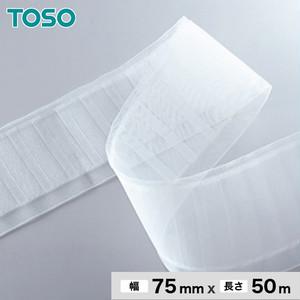 TOSO カーテンDIY用品 フラットテープ 幅75mm 1反(50m)