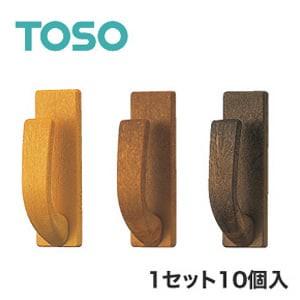 TOSO カーテンアクセサリー 房掛 ジュア 1セット(10個入)