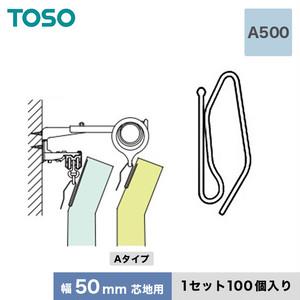 TOSO カーテンDIY用品 プラフック A500(幅50mm芯地用) 1セット(100個入)