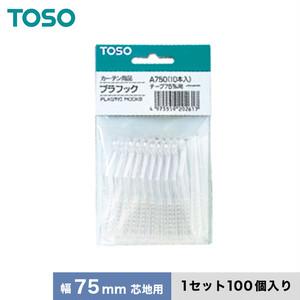 TOSO カーテンDIY用品 プラフック A750(幅75mm芯地用) 1セット(100個入)