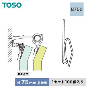TOSO カーテンDIY用品 プラフック B750(幅75mm芯地用) 1セット(100個入)