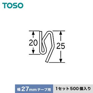TOSO カーテンDIY用品 プリーツフック Aタイプ 27mmテープ用(A20×1)500個
