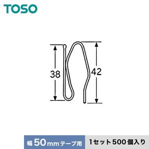 TOSO カーテンDIY用品 プリーツフック Aタイプ 50mmテープ用(A36×1N)500個
