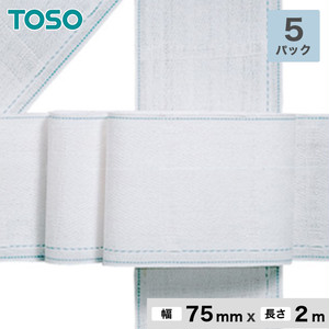 TOSO カーテンDIY用品 プリーツテープ 幅75mm 長さ2m(1mカーテン用)×5パック