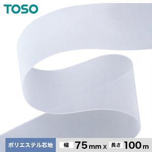 TOSO カーテンDIY用品 ポリエステル芯地 幅75mm 1反(100m)