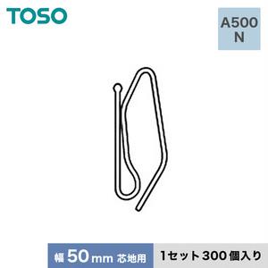 TOSO カーテンDIY用品 ストロングフック Aタイプ A500 N(幅50mm芯地用) 1セット(300個入)