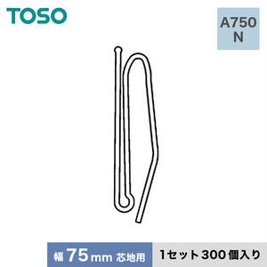 TOSO カーテンDIY用品 ストロングフック Aタイプ A750 N(幅75mm芯地用) 1セット(300個入)