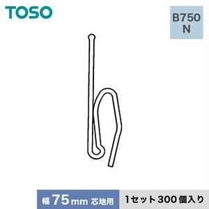 TOSO カーテンDIY用品 ストロングフック Bタイプ B750 N(幅75mm芯地用) 1セット(300個入)