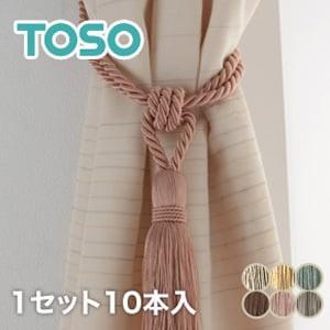 TOSO カーテンアクセサリー タッセル SS45 1セット(10本入)