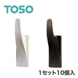 TOSO カーテンアクセサリー 房掛 ストーク 1セット(10個入)