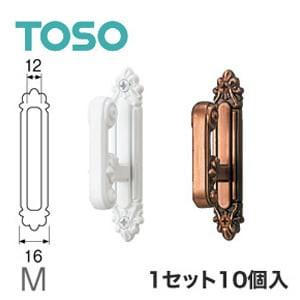 TOSO カーテンアクセサリー 房掛 ウィーン M 1セット(10個入)